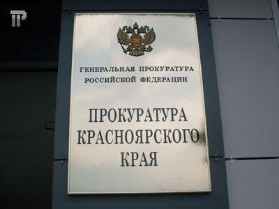 Обвинительный приговор суда был поддержан прокурором