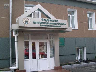 Дело в отношении Сбербанка России было возбуждено по обращению прокуратуры края