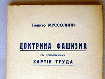 "Задержан москвич, выложивший в Интернете книгу ""Доктрина фашизма"" Бенито Муссолини"