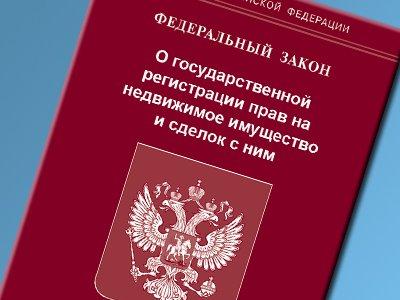 Путин позволил судам получать документы о регистрации прав на недвижимость по интернету