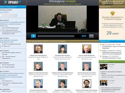 Президиум ВАС впервые в судебной практике приступил к видеотрансляции заседаний
