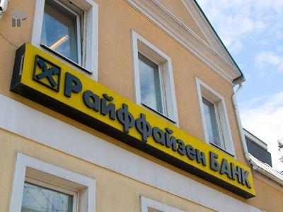 """ФАС наказала """"Райффайзенбанк"""", рекламировавший """"победные"""" кредиты со ставкой 14,9%"""