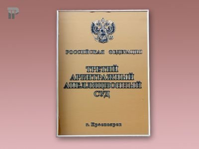 3 АСС обобщил практику о арендованной приватизации недвижимости малым и средним бизнесом