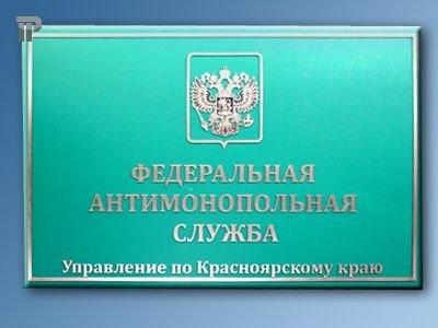 Красноярское УФАС рассказало, как защищало конкуренцию в 2018 году