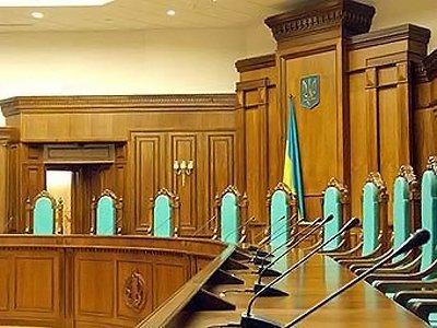КС Украины проверит закон о люстрации на соответствие конституции