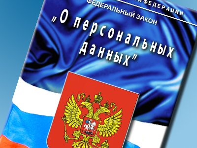 """Совет Федерации смягчил закон """"О персональных данных"""""""