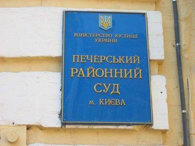 """На Украине завершено расследование против судей, выносивших решения по """"Автомайдану"""""""