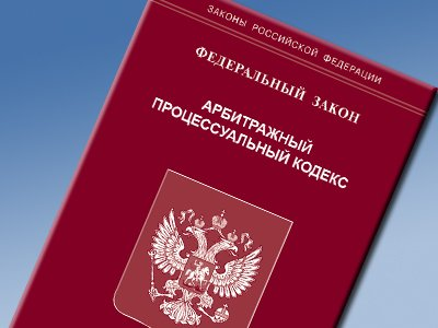 Минюст правит АПК и КоАП по правилам обжалования решений арбитражных судов в ВС