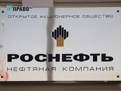 """Руководители театра полового просвещения осуждены за фиктивный договор с """"Роснефтью"""" на 31 млн руб."""