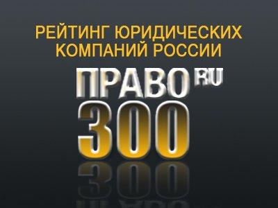 """V рейтинг """"Право.Ru-300"""""""