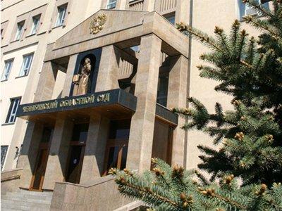 Челябинский областной суд.