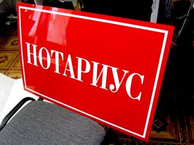 Объявлены вакантными четыре должности частных нотариусов в столице