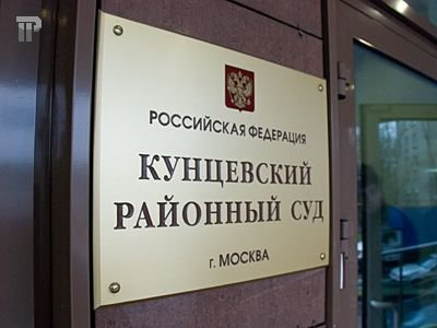 Хорошевский районный суд города Москвы