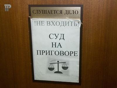 Осужден переводчик по назначению, вручивший полумиллионную взятку главе следствия