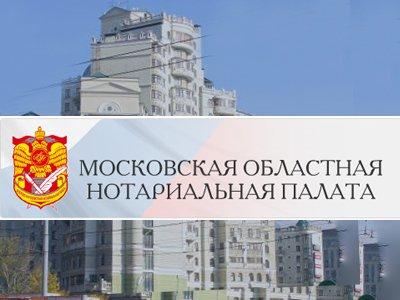 Подмосковные нотариусы со второй попытки выбрали президента палаты
