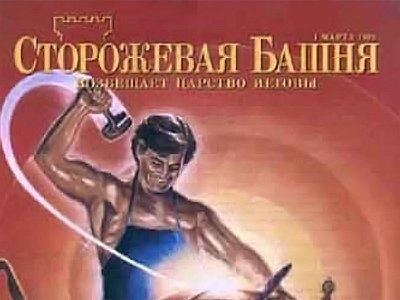 """""""Свидетели Иеговы"""" воюют с Роскомнадзором в апелляции"""