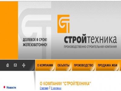 длиннее стройтехника красноярск банкрот лоты мамаша Деревенская