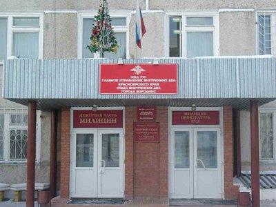 Бородинский городской суд Красноярского края