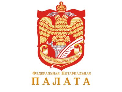 На внеочередном собрании нотариусов РФ Минюст представит последнюю редакцию законопроекта о нотариате