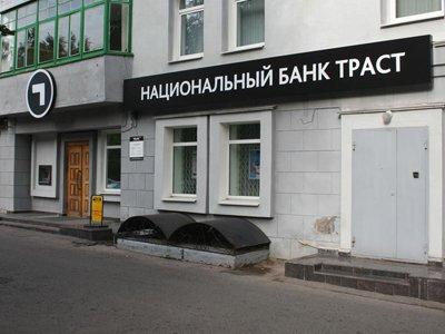 """Руководителей банка """"Траст"""" заподозрили в мошенничестве с кредитами на 7 млрд руб. и $118,3 млн"""