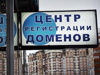 Фирмами, продававшими доменные имена в зоне.РФ на закрытых аукционах, займутся силовики
