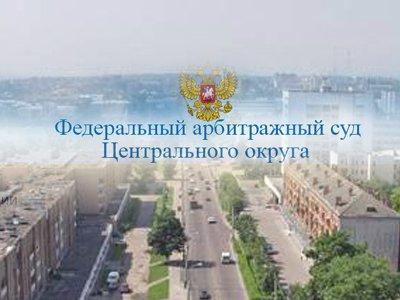 Судьи ФАС ЦО признали, что переезд суда в соседнюю область необходим