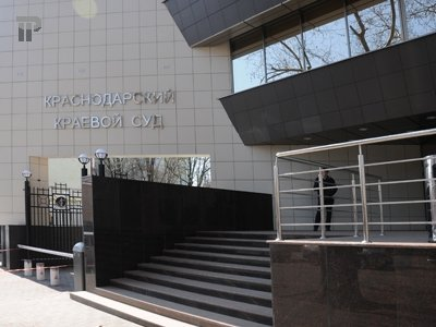 Краснодарский краевой суд — фото 2