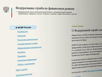 Арбитражные суды отмели надуманные доводы ФСФР в деле об отзыве лицензии
