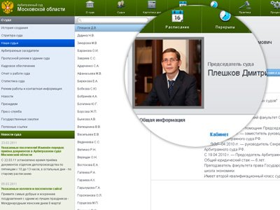 Сайты арбитражных судов начинают переход на единый формат подачи информации