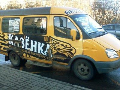 """Реклама водки """"Казенка"""" покинет столичные маршрутные такси - УФАС"""