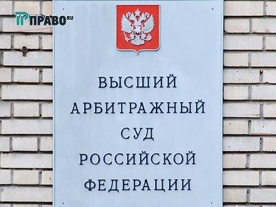 Отвод президиума ВАС по скандальному делу заменили самоотводом судьи-докладчика
