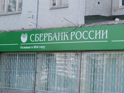 Раскаявшаяся сотрудница Сбербанка, опустошившая счета вкладчиков на 3,5 млн руб., осуждена условно