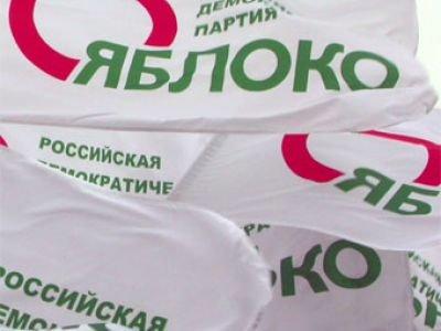 """""""Яблоко"""" обратилось в ВС с иском об отмене продуктового эмбарго"""