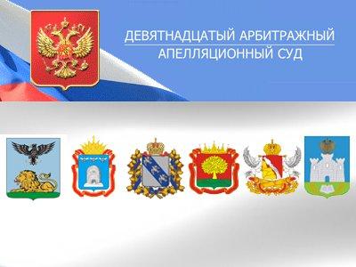 ВККС открыла вакансию зампредседателя арбитражной апелляции