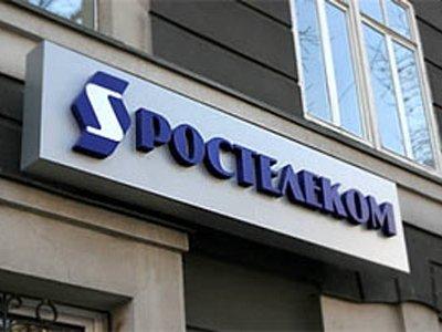 ФАС Российской Федерации  возбудила дело вотношении «Ростелеком»