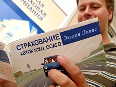 Убыток от фальшивых полисов ОСАГО оценили в 5 млрд рублей