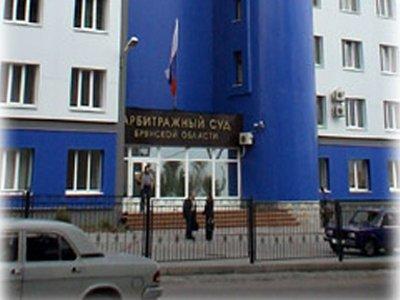 Арбитражный суд Брянской области