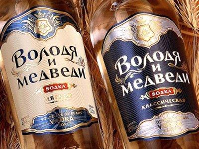 """Роспатент все-таки зарегистрировал бренд для водки """"Володя и медведи"""""""