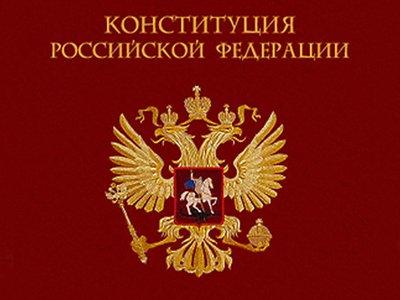 Опубликована новая редакция Конституции РФ с поправками о присоединении Крыма и Севастополя