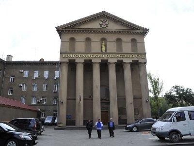 Волгоградский областной суд