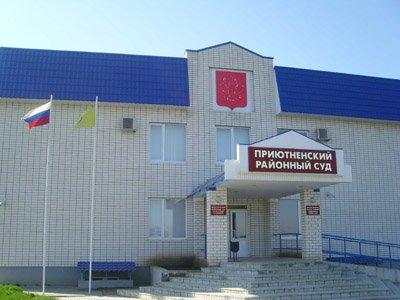 Приютненский районный суд Республики Калмыкия — фото 3