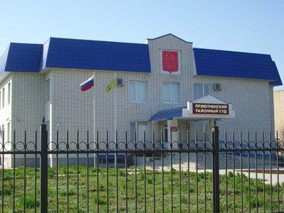 Приютненский районный суд Республики Калмыкия — фото 2