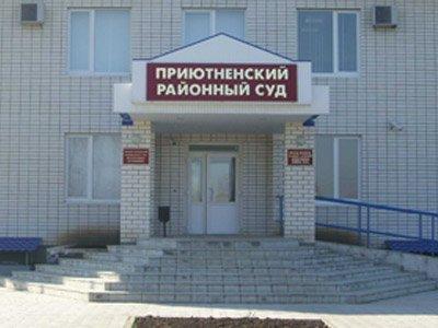 Приютненский районный суд Республики Калмыкия — фото 1