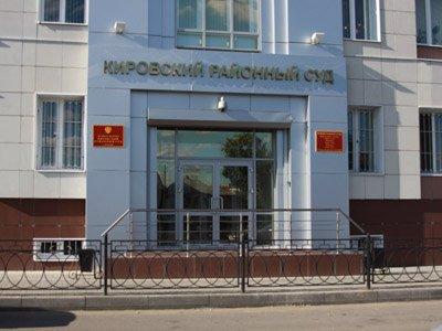 Кировский районный суд г. Астрахани Астраханской области — фото 6