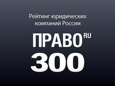 """Четвертый рейтинг юркомпаний """"Право.Ru"""""""
