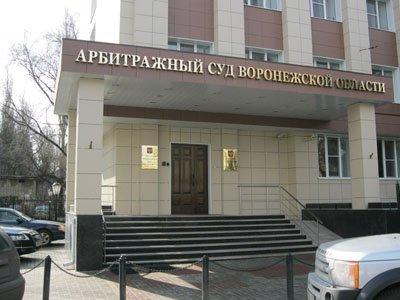 Арбитражный суд Воронежской области