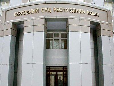 Верховный суд Республики Коми