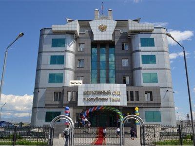 Верховный суд Республики Тыва