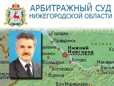 Арбитражные судьи Нижегородской области получат офис площадью в 6 раз больше нынешнего