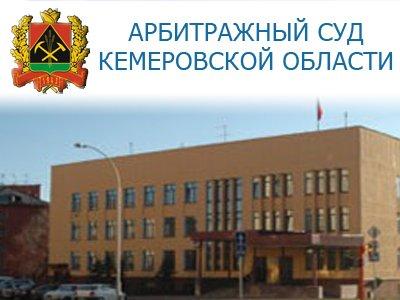 Арбитражный суд Кемеровской области